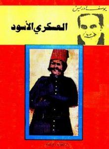 تحميل رواية العسكرى الاسود pdf   يوسف ادريس