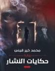 رواية حكايات النشار – محمد خير قيس