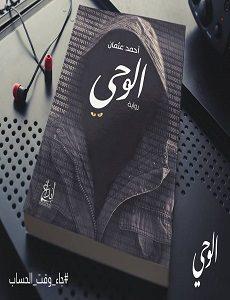 تحميل رواية الوحى pdf | أحمد عثمان