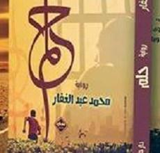 تحميل رواية حلم pdf | محمد عبد الغفار