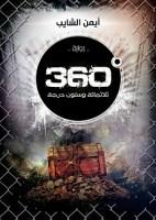 تحميل رواية 360 درجة pdf | أيمن الشايب