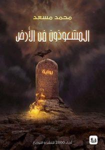 تحميل رواية المشعوذون فى الارض pdf | محمد مسعد