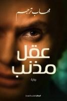 تحميل رواية عقل مذنب pdf | مهاب ترجم