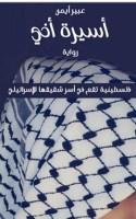 تحميل رواية اسيرة اخى pdf | عبير أيمن