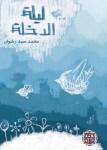 تحميل رواية ليلة الدخلة pdf | محمد سيد رشوان