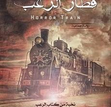 تحميل رواية قطار الرعب pdf | مجموعة كتاب