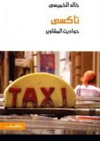 تحميل كتاب تاكسى حواديت المشاوير pdf   خالد الخميسى