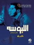 تحميل كتاب اللبوسة pdf | نادر بكر