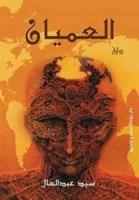 تحميل رواية العميان pdf | سيد عبد العال