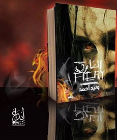 تحميل رواية النارى pdf | وليد أحمد