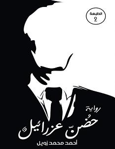 تحميل رواية حضن عزرائيل pdf | أحمد محمد زويل