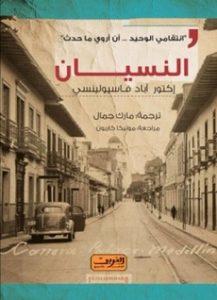 رواية النسيان | إكتور آباد فاسيولينسى