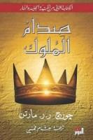 تحميل رواية صدام الملوك ( اغنية الجليد والنار 2 ) pdf | جورج ر. ر. مارتن