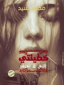 تحميل رواية خطيئتى التى لا تغتفر pdf   محمد سيد