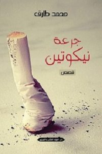 تحميل رواية جرعة نيكوتين pdf | محمد طارق