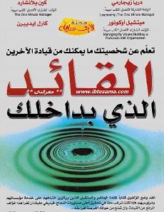 تحميل كتاب اكتشف القائد الذى بداخلك pdf | كين بلانشارد