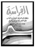 تحميل كتاب الفراسة دليلك إلى معرفة أخلاق الناس وطبائعهم pdf | فخر الدين الرازى