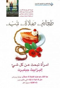 تحميل رواية طعام صلاه حب pdf   إليزابيث جيلبرت
