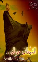 تحميل رواية الشيطان حولك pdf | سمايل رانيا