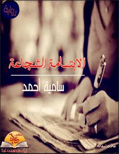 عندما يُستباح الوطن.. يُستباح كل شيء! روايات سامية أحمد | The Hunters Untitliied-233x300