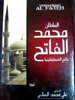 تحميل كتاب السلطان محمد الفاتح pdf   على محمد محمد الصلابى
