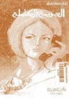 تحميل رواية الجريمة الكاملة pdf | أجاثا كريستى