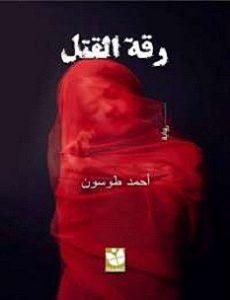 تحميل رواية رقة القتل pdf   أحمد طوسون