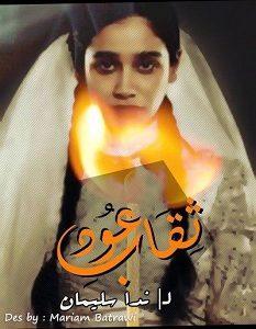 تحميل رواية عود ثقاب pdf – ندا سليمان