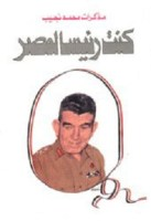 تحميل كتاب كنت رئيسا لمصر pdf | محمد نجيب