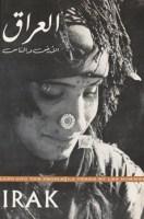 تحميل كتاب العراق الارض والناس pdf