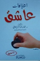 تحميل كتاب اعترافات عاشق pdf | محمد العريفى