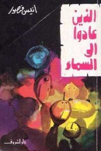 تحميل كتاب الذين عادوا الى السماء pdf   أنيس منصور