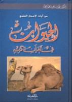 تحميل كتاب الحيوان فى القرآن الكريم pdf | زغلول النجار