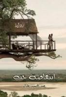 تحميل رواية انتفاضة حب pdf | عبد الحميد عادل