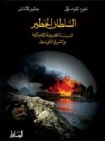 تحميل كتاب السلطان الخطير pdf | جلبير الأشقر ونعوم تشومسكى