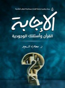 تحميل كتاب الاجابة القرآن واسئلتك الوجودية pdf | مهاب السعيد