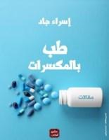 تحميل كتاب طب بالمكسرات pdf – إسراء جاد