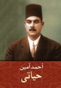 تحميل كتاب حياتى pdf | أحمد أمين