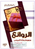 تحميل كتاب الروائع pdf   محمد العريفى