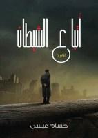تحميل رواية اتباع الشيطان pdf | حسام عيسى