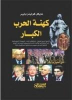 تحميل كتاب كهنة الحرب الكبار pdf | مايكل كولينز