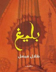 تحميل رواية بليغ pdf – طلال فيصل
