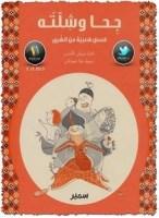 تنزيل كتاب جحا وشلته pdf مروان الاحدب