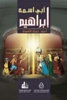 تحميل رواية ابى اسمه ابراهيم pdf | أحمد خيرى العمرى