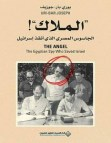 تحميل كتاب الملاك:الجاسوس المصري الذي أنقذ إسرائيل pdf – يوري بار جوزيف