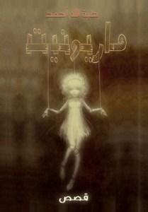 تحميل رواية ماريونيت pdf | هبة الله أحمد