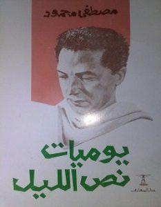 تحميل كتاب يوميات نص الليل pdf – مصطفى محمود