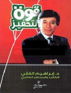تنزيل كتاب قوة التحفيز pdf إبراهيم الفقى