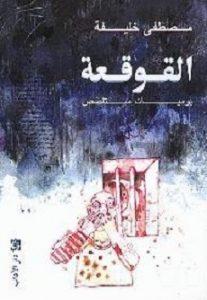 تحميل رواية القوقعة pdf | مصطفى خليفة