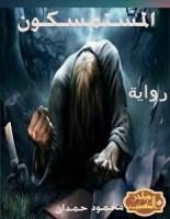 تحميل رواية المستمسكون pdf محمود حمدان
